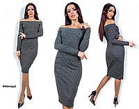 Платье с открытыми плечами 848(мода)