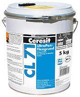 CERESIT CL 71 двухкомпонентная эластичная эпоксидная грунтовка