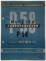 "Журнал (Бюллетень) ""Магазин сопротивлений Р-58 типа МСШБ-0,1"" 1953 год, фото 1"