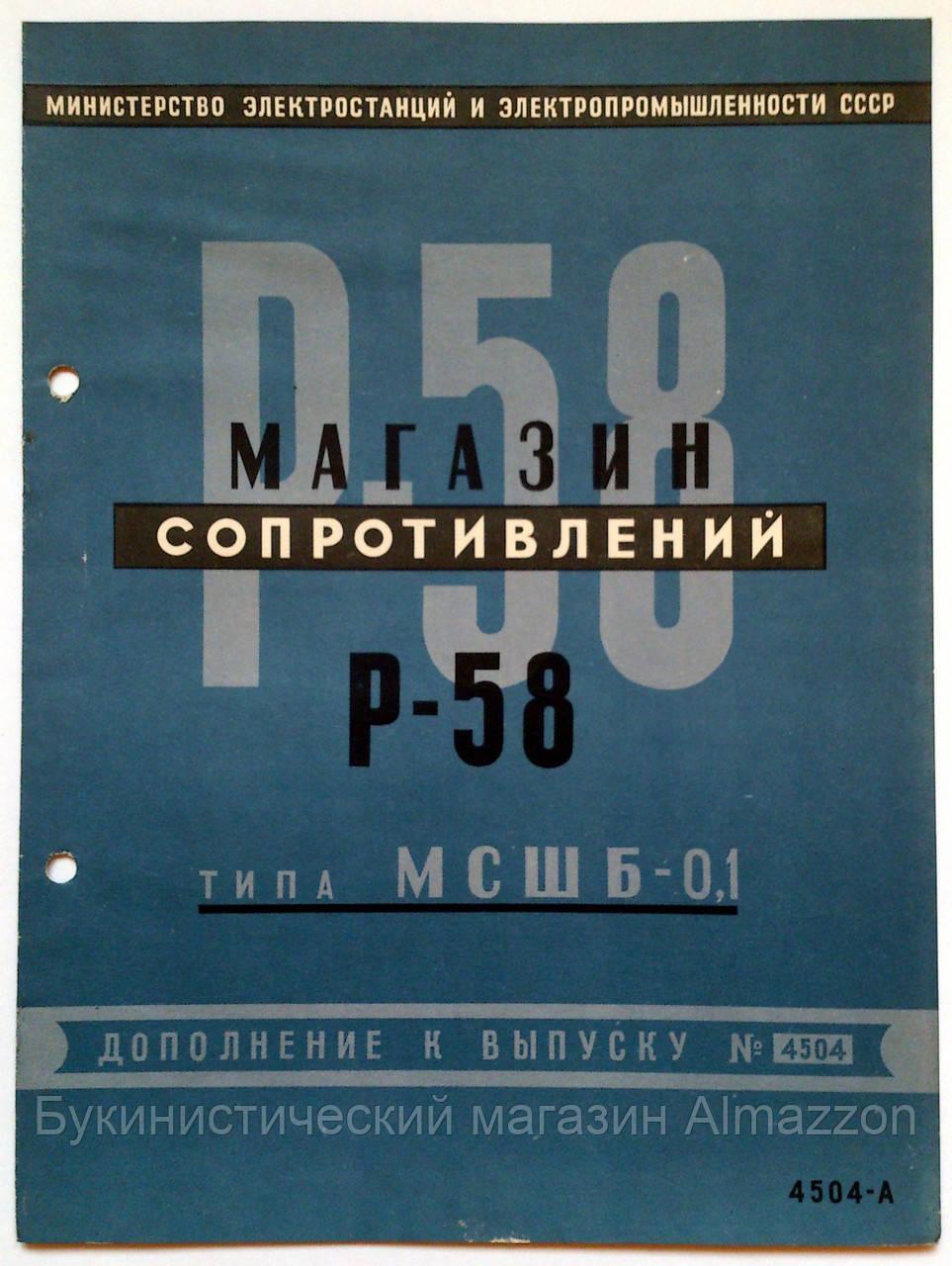 "Журнал (Бюллетень) ""Магазин сопротивлений Р-58 типа МСШБ-0,1"" 1953 год"