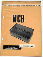 """Журнал (Бюллетень) """"Магазин сопротивлений высокоомный МСВ"""" 1949 год, фото 1"""