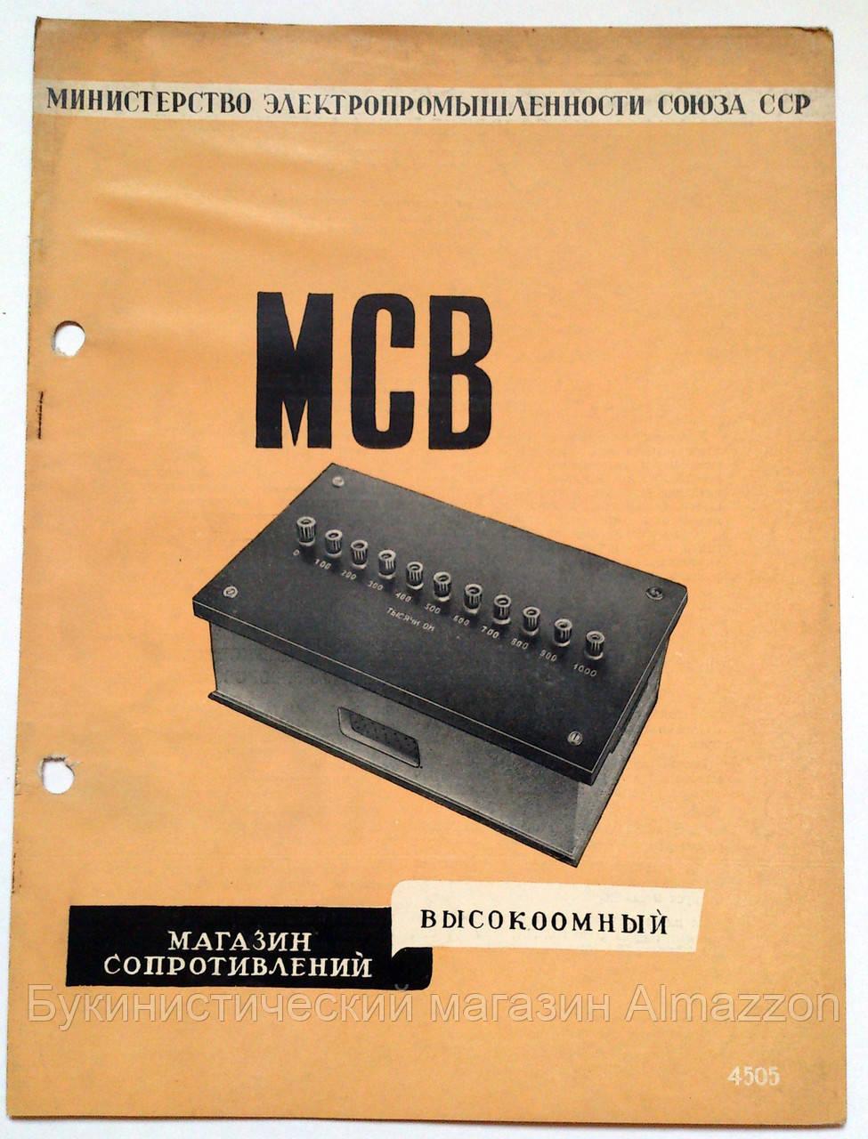 """Журнал (Бюллетень) """"Магазин сопротивлений высокоомный МСВ"""" 1949 год"""