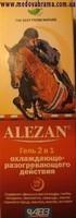 Алезан — гель для лошадей охлаждающе-согревающий для лечения суставов