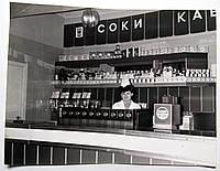 6 фотографий СССР. Интерьер магазина Минеральные воды (Украина)