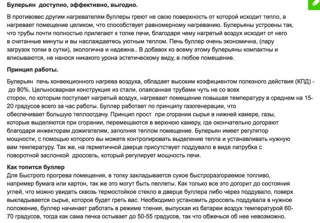 Описание булерьянов