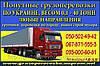 Перевозка из Купянска в Киев, перевозки Купянск Киев, грузоперевозки Купянск КИЕВ, переезд, перевезти вещи.