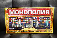 """Развивающая экономическая игра """"Монополия"""""""