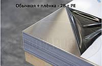 Нержавеющий лист (AISI 430),1,5х1500х2000 мм. - SKOROVAROCHKA