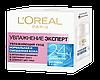 Крем денний для нормальної шкіри Зволоження Експерт 50 мл L'OREAL PARIS