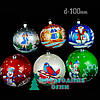 Набор шаров на елку Новогодний персонаж d-100mm