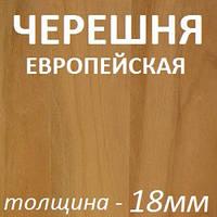 Столярная плита шпонированная 2500х1250х18мм - Черешня (1 сторона)