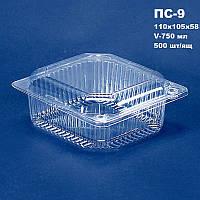 Одноразовый контейнер для пищевых продуктов ПС-9 135х130х54 мм. 750 мл.