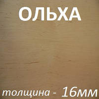 ДСП шпонированное 2800х2070х16мм - Ольха (2 стороны)