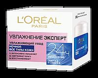 Крем ночной для всех типов кожи Увлажнение Эксперт 50 мл L'OREAL PARIS