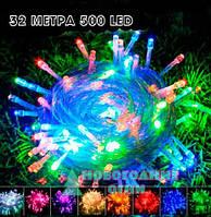 Гирлянда нить LED 500 светодиодов на прозрачном проводе - 32 м. (Мультицвет)