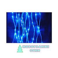 Световой дождь (водопад) Waterfall LED 480 диодов 3*2 м.,синий
