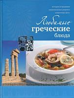 Любимые греческие блюда(Ройтенберг И.Г.), Киев