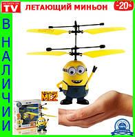 Летающий миньон, интерактивная игрушка - вертолёт