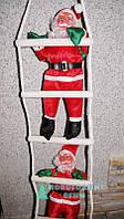 Подвесные Санта клаусы 30 см.  на лестнице 80 см. несут подарки в дом