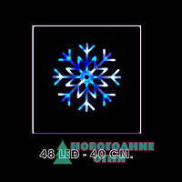 Декорация снежинка 48LED blue-white, 40 см