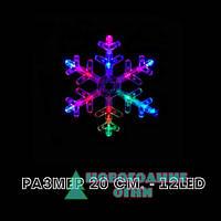 Новогодняя декорация Снежинка 12LED multi, 20 см