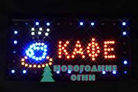 Светодиодная LED вывеска табло КАФЕ