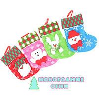 Рождественский носок для подарков 15х13 см. (№3)