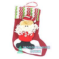 Новогодний носок для подарков Санта Клаус 23х17 см.