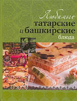 Любимые татарские и башкирские блюда, Киев