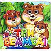 "Детские книги с глазками ""Три ведмеді""(145*155)"