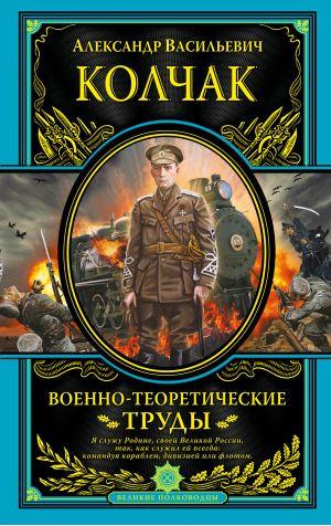 Колчак А. Военно-теоретические труды