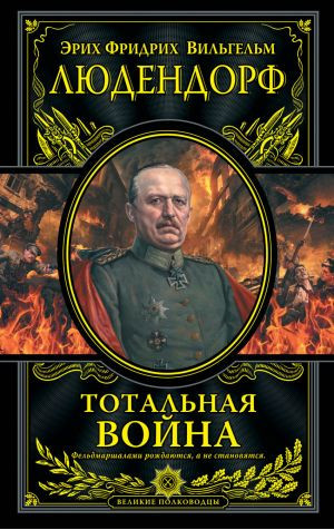 Людендорф Э. Тотальная война