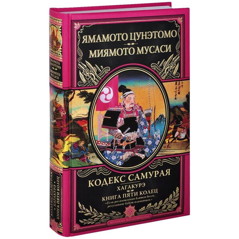 Цунэтомо Я., Миямото М.  Кодекс самурая. Хагакурэ. Книга Пяти Колец