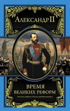 Александр II. Время великих реформ
