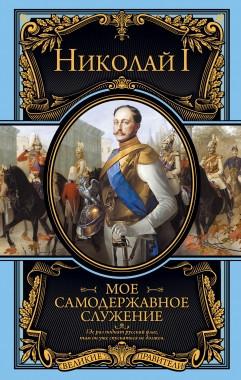 Николай I. Мое самодержавное служение