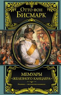 Бисмарк О. Мемуары железного канцлера