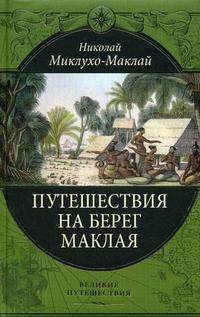 Миклухо-Маклай Н. Путешествия на Берег Маклая