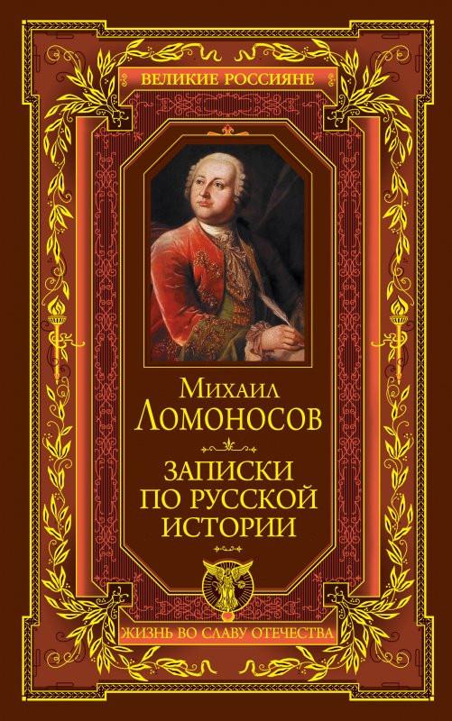 Ломоносов М. Записки по русской истории