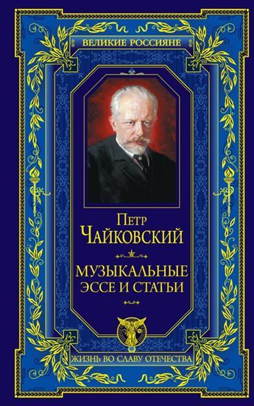Чайковский П. Музыкальные эссе и статьи
