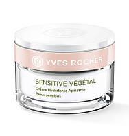 Ив Роше Дневной Увлажняющий Успокаивающий Крем от покраснений Sensitive Vegetal 50мл скидка -55%