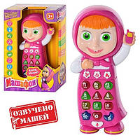 Интерактивный телефон Машафон 1597