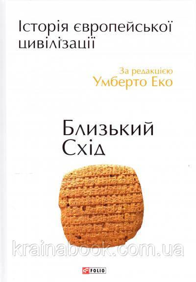 Історія європейської цивілізації. Близький Схід. за ред. Умберто Еко