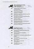 Історія європейської цивілізації. Близький Схід. за ред. Умберто Еко, фото 5