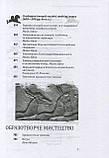 Історія європейської цивілізації. Близький Схід. за ред. Умберто Еко, фото 6