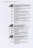 Історія європейської цивілізації. Близький Схід. за ред. Умберто Еко, фото 7