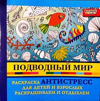 """Раскраска Антистресс """"Подводный мир"""""""