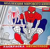 "Раскраска Антистресс ""Spiderman"""