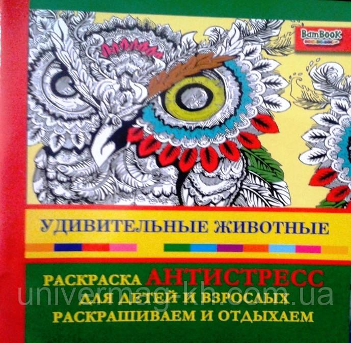 раскраска антистресс удивительные животные продажа цена в харькове книги для самых маленьких от универмаг оптовых цен 417997002