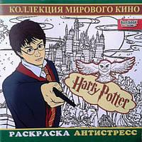 "Раскраска Антистресс ""Harry Potter"""