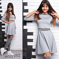 Платье трикотажное с отделкой в полоску 262 (НКН)